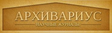 Архивариус - журнал научных публикаций